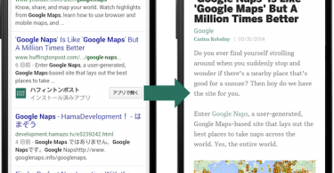 post-app-indexing-google-techblogcorner