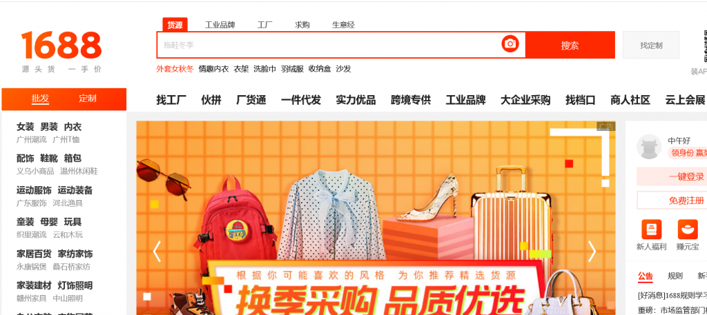 12 Best Alternative Sites like Alibaba for Dropshipping 10
